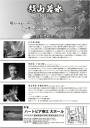 第二回 和太鼓 鼓郷コンサート 【越山若水~季の奏で~】(えつざんじゃくすい~ときのかなで~)