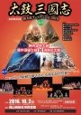 太鼓三國志 和太鼓フェスティバル2016