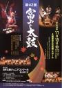 第42回富山の太鼓
