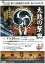 第31回国民文化祭・あいち2016「太鼓の祭典」