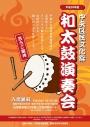 中央区民文化祭 和太鼓演奏会