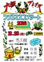 大飯ブレイズクリスマスコンサート2016