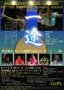 和太鼓ユニット光 羽田康次40+1歳誕生記念コンサート「一途」