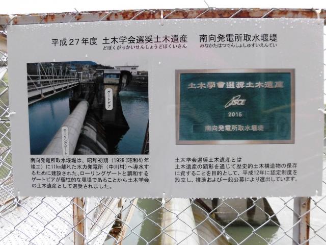 南向発電所取水堰堤 (12)