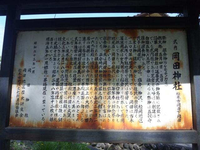 岡田神社の石橋 (10)