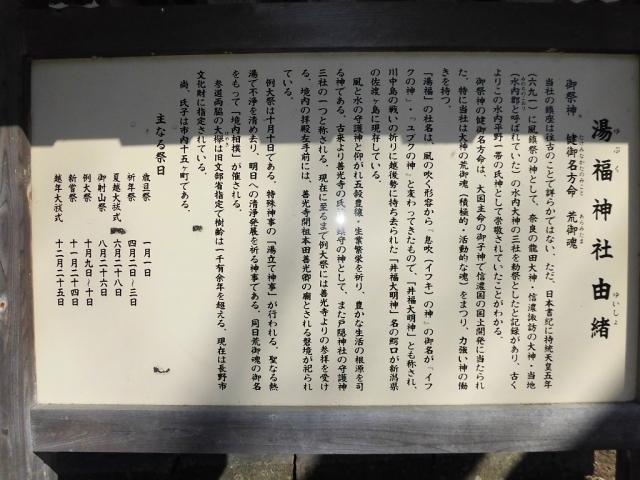 湯福神社の参道橋 (10)