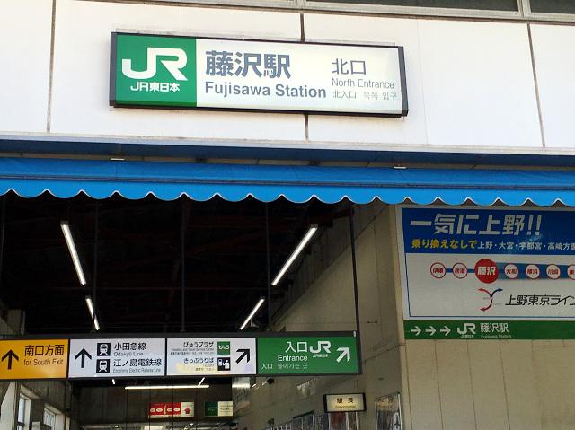 JR藤沢駅北口 by占いとか魔術とか所蔵画像