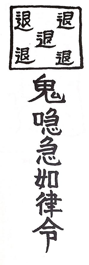 死神を払う東洋霊符 by占いとか魔術とか所蔵画像