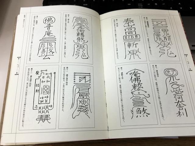 道教秘伝『霊符の呪法』 by占いとか魔術とか所蔵画像