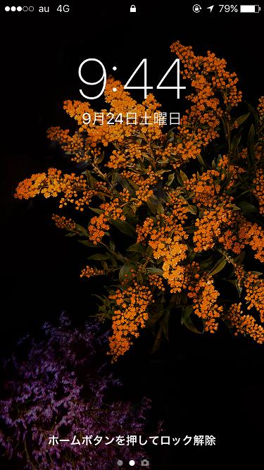iPhone iOS10スクリーンショット2 by占いとか魔術とか所蔵画像