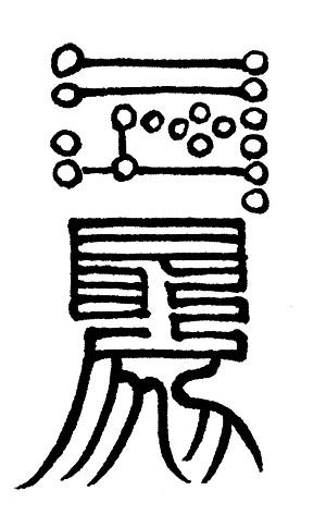 サラリーマンが出世する霊符 by占いとか魔術とか所蔵画像