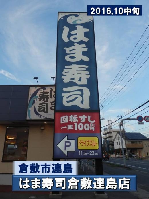 hamazushikurashikitsurajima1610-1.jpg