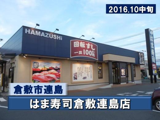 hamazushikurashikitsurajima1610-2.jpg