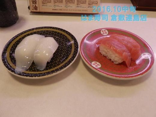 hamazushikurashikitsurajima1610-5.jpg