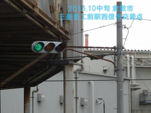 kurashikicitymitsubishijikomaestationwestsignal1610-6.jpg