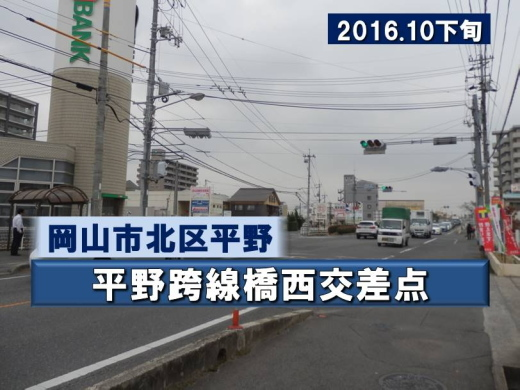 okayamacitykitawardhiranokosenkyonishisignal1610-1.jpg
