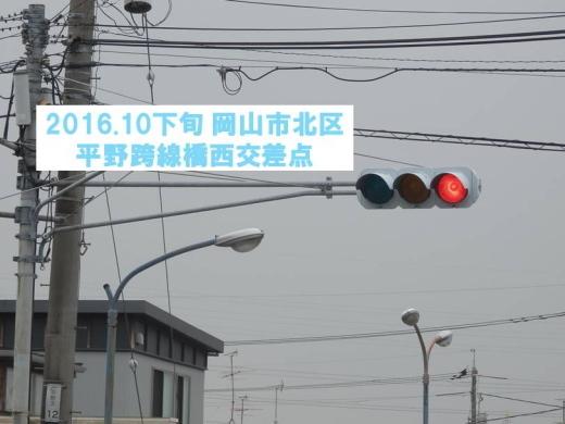 okayamacitykitawardhiranokosenkyonishisignal1610-10.jpg