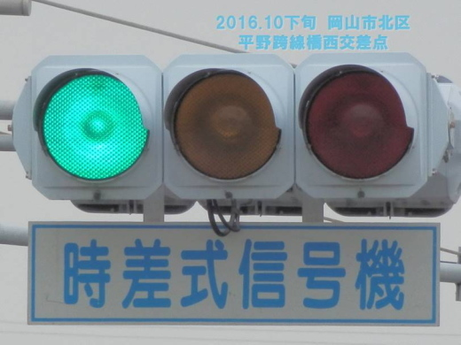 okayamacitykitawardhiranokosenkyonishisignal1610-12.jpg