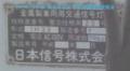 okayamacitykitawardhiranokosenkyonishisignal1610-13.jpg