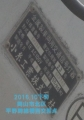 okayamacitykitawardhiranokosenkyonishisignal1610-16.jpg