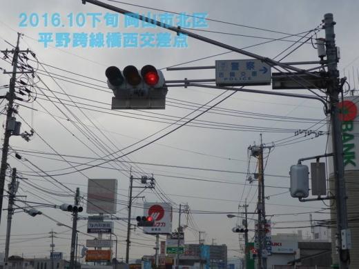 okayamacitykitawardhiranokosenkyonishisignal1610-17.jpg