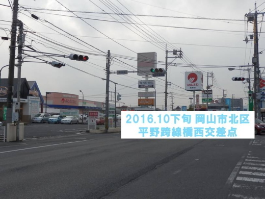 okayamacitykitawardhiranokosenkyonishisignal1610-20.jpg