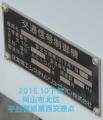 okayamacitykitawardhiranokosenkyonishisignal1610-24.jpg