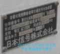 okayamacitykitawardhiranokosenkyonishisignal1610-26.jpg
