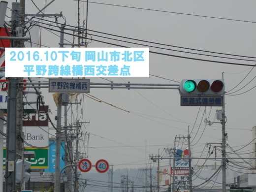 okayamacitykitawardhiranokosenkyonishisignal1610-6.jpg