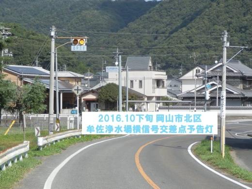 okayamacitykitawardtamagashi1610-7.jpg