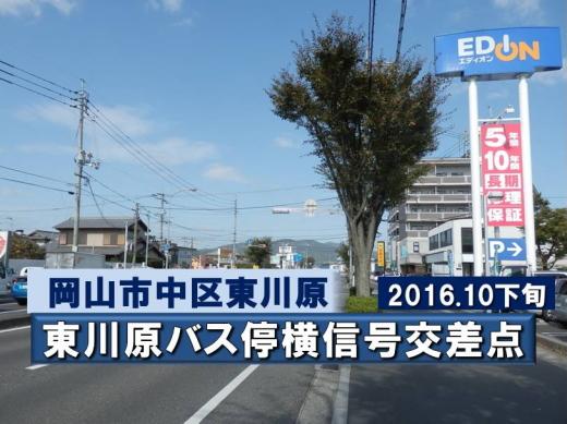 okayamacitynakawardhigashigawarabusstopsignal1610-1.jpg