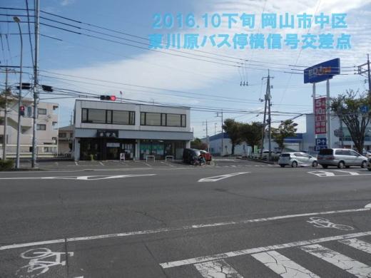 okayamacitynakawardhigashigawarabusstopsignal1610-10.jpg
