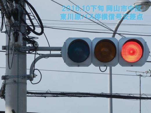 okayamacitynakawardhigashigawarabusstopsignal1610-11.jpg