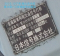 okayamacitynakawardhigashigawarabusstopsignal1610-12.jpg