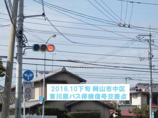 okayamacitynakawardhigashigawarabusstopsignal1610-13.jpg