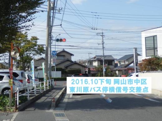 okayamacitynakawardhigashigawarabusstopsignal1610-14.jpg