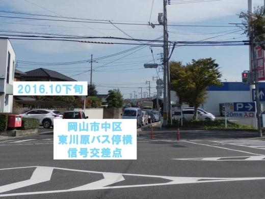 okayamacitynakawardhigashigawarabusstopsignal1610-15.jpg