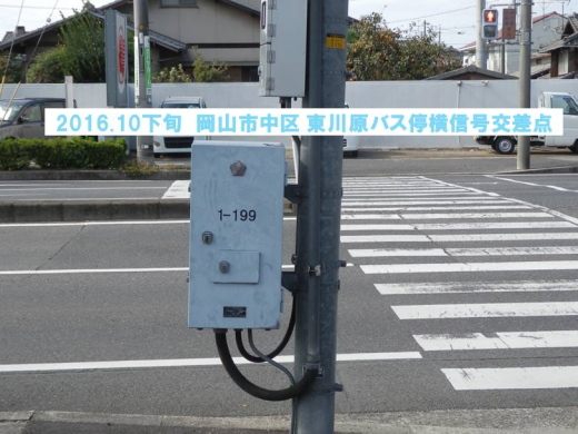 okayamacitynakawardhigashigawarabusstopsignal1610-16.jpg