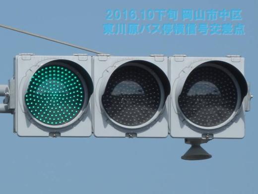 okayamacitynakawardhigashigawarabusstopsignal1610-2.jpg