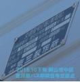 okayamacitynakawardhigashigawarabusstopsignal1610-3.jpg