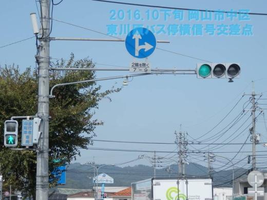 okayamacitynakawardhigashigawarabusstopsignal1610-5.jpg