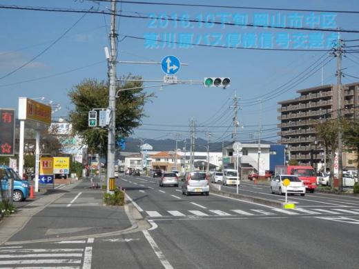 okayamacitynakawardhigashigawarabusstopsignal1610-6.jpg