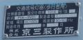 okayamacitynakawardhigashigawarabusstopsignal1610-8.jpg