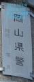 okayamacitynakawardhigashigawarabusstopsignal1610-9.jpg