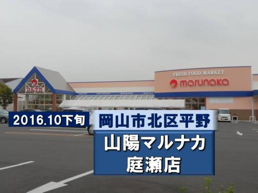 sanyomarunakaniwase1610-2.jpg