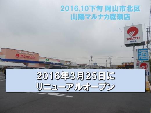 sanyomarunakaniwase1610-3.jpg