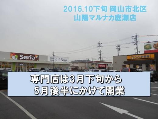 sanyomarunakaniwase1610-4.jpg