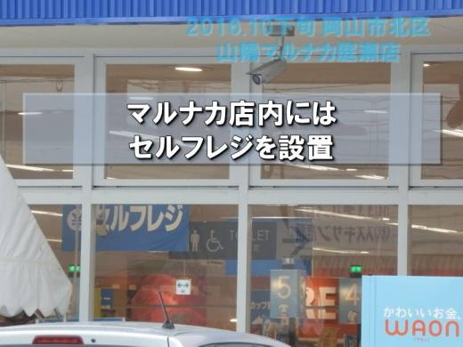 sanyomarunakaniwase1610-5.jpg