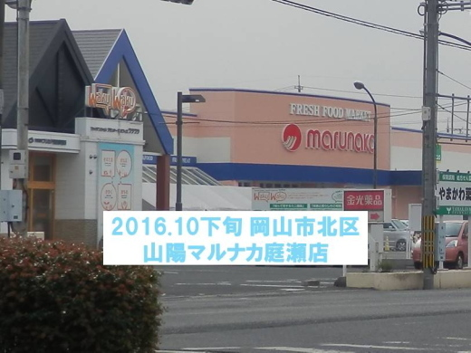 sanyomarunakaniwase1610-6.jpg