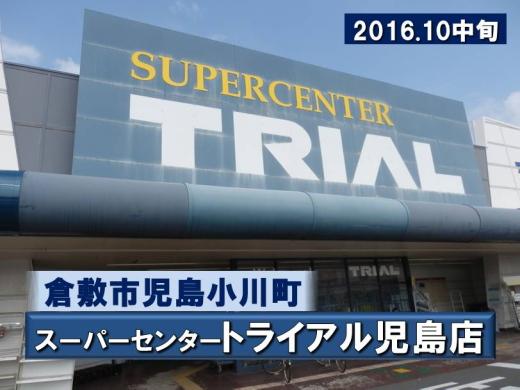 supercentertrialkojima1610-1.jpg